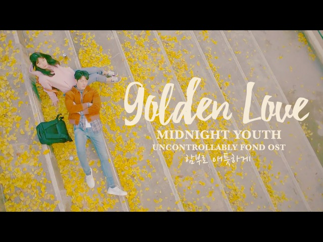 [MV] Golden Love - Midnight Youth [Uncontrollably Fond / 함부로 애틋하게 OST]