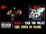 N.W.A - Fuck Tha Police (NEW 2016 Russian Cover by Alek$) Кавер, Перевод