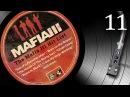 MAFIA 3 ● ДЕД ТЕРМИНАТОР (Ну просто пи*дец) #11 (это видео не доступно в некоторых странах)