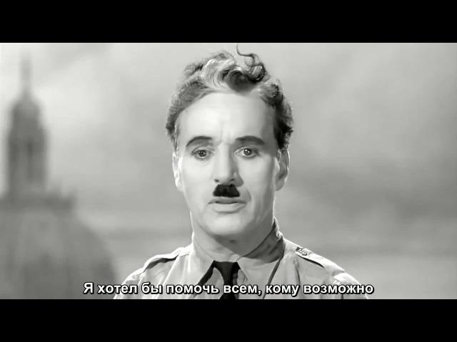 Charlie Chaplin Let Us All Unite! Melodysheep rus sub