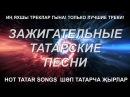 ЗАЖИГАТЕЛЬНЫЕ ТАТАРСКИЕ ПЕСНИ 3