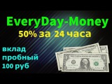 EveryDay-Money,50 за 24 часа,мой пробный деп 100 руб