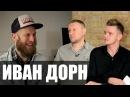 Иван Дорн - про новый альбом, патриотизм, Чернобыль и анальную фиксацию BARZ