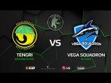 Tengri vs Vega Squadron, Grand Final, map 1 train, CIS Minor – PGL Major Krakow 2017