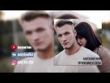Анатолий Райм - Прижми к себе (Сингл, 2016)