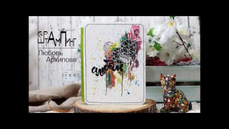МК Альбом с штампованными фонами