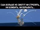 МАНЁВР ШОЙГУ ПЕНТАГОН ОСЛЕП ОГЛОХ И ОНЕМЕЛ Русский Милитарист №42 война новости новое оружие