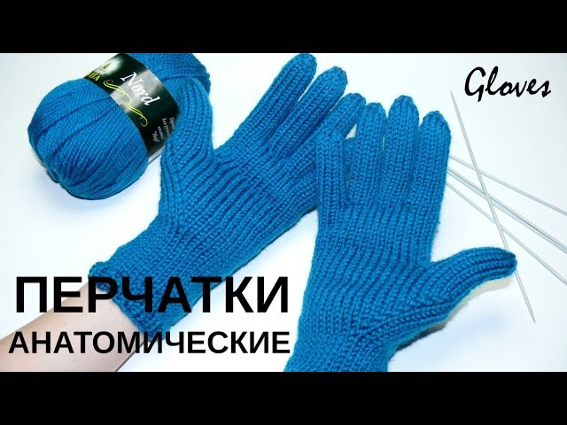 Перчатки с анатомическим пальцем Вязание спицами Gloves with anatomic finger Knitting