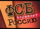 ФСБ взрывает Россию. Или нет