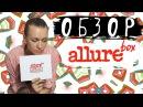 Обзор коробочки ALLUREBOX 8 август 2016 от Vasilina Ium