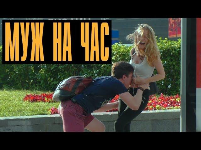 МУЖ НА ЧАС / ПИКАП / ПРАНК
