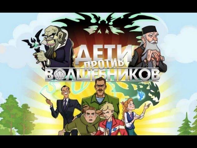 Новый православный мультфильм Дети против волшебников (Россия 2016 г.)
