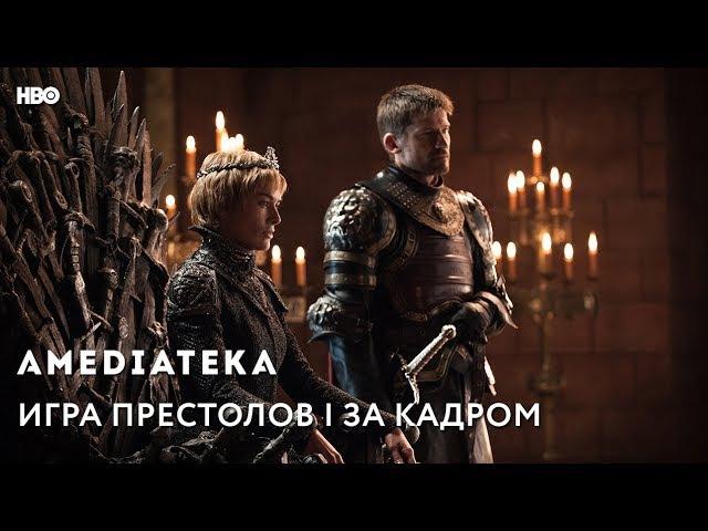 Игра престолов 7 сезон | За кадром | Спецэффекты