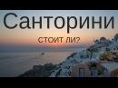 Великий и ужасный Санторини. Что тут делать Отдых в Греции, греческие острова.