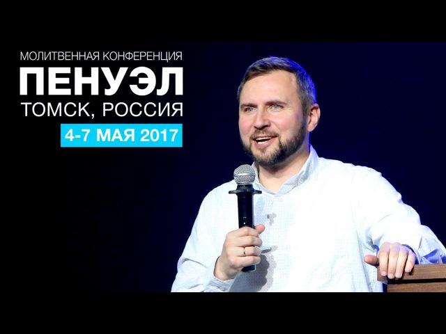 СЕРГЕЙ ШИДЛОВСКИЙ: «Господь - Пастырь мой» (ПЕНУЭЛ 2017, Томск)