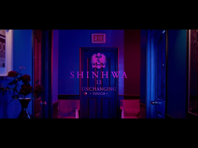 신화SHINHWA 13TH UNCHANGING - TOUCH(터치)_OFFICIAL MV