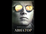 Авиатор The Aviator (2004)