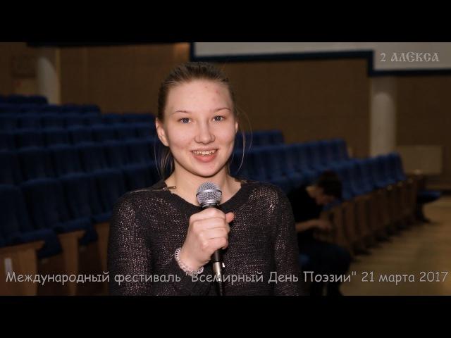 Интервью с Полиной Исаевой на ВДП-2017