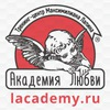 АКАДЕМИЯ ЛЮБВИ - всероссийский тренинг-центр