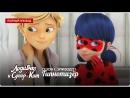 Леди Баг и Супер-Кот – Сезон 1, Серия 21 | «Гипнотизёр»