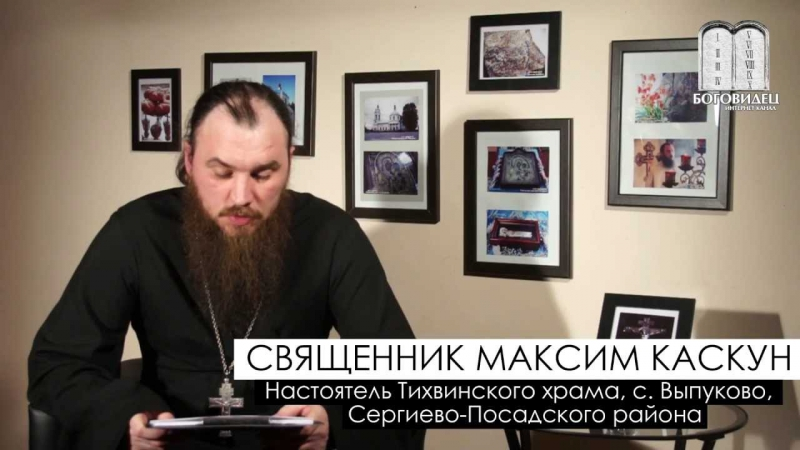 Герман Стерлигов. о.Максим Каскун