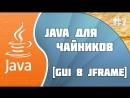 Программирование на Java для начинающих 7(GUI в JFrame)