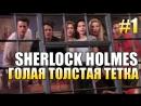 Crimes Punishments - Sherlock Holmes. Голая толстая тетка 1