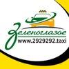 Зеленоглазое такси т. 292-92-92 Уфа
