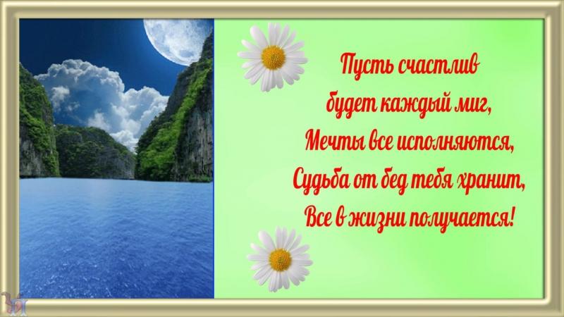 С Днем рождения в июне ◆ Очень красивое поздравлен (online-video-cutter.com)