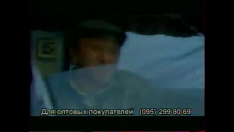 Рекламный блок (ОРТ, 01.01.1997) Yupi, Постель из роз, Cricket, Londa, Саянал, Sony