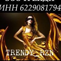 САДОВОД ОПТ (ООО ТРЕНДИ) TRENDY RZN