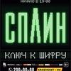 Сплин в Красноярске 3.11.2017// Гранд Холл