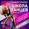 """Школа танцев Веры Хламкиной """" V-PANTERA DANCE """""""