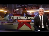 Легенды армии (Сергей Горшков) 2017
