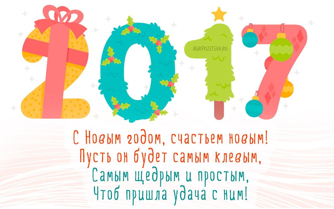 Всех участников с новым годом!