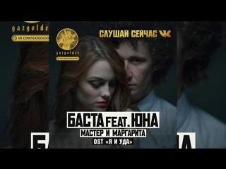 Баста feat. Юна - Мастер и Маргарита (OST Я И УДА) текст песни