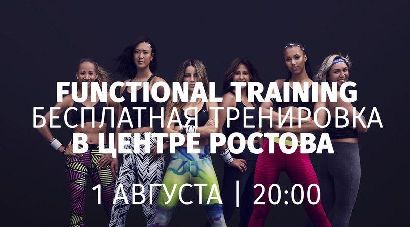 Бесплатная фитнес тренировка в центре Ростова-на-Дону.