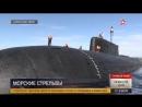 Подводный ракетный крейсер «Смоленск» поразил морскую мишень в Баренцевом море
