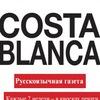 Новости Costa Blanca