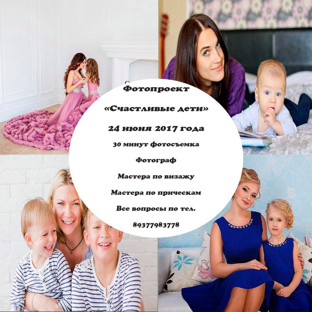 """Афиша Самара Фотопроект """"Счастливые дети"""" в Самаре"""