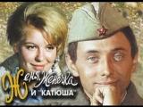 Фильмы СССР. Женя, Женечка и Катюша