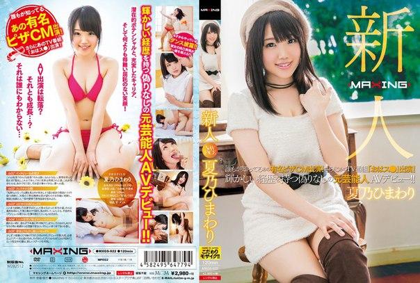 MXGS-922 – Natsuno Himawari, Jav Censored
