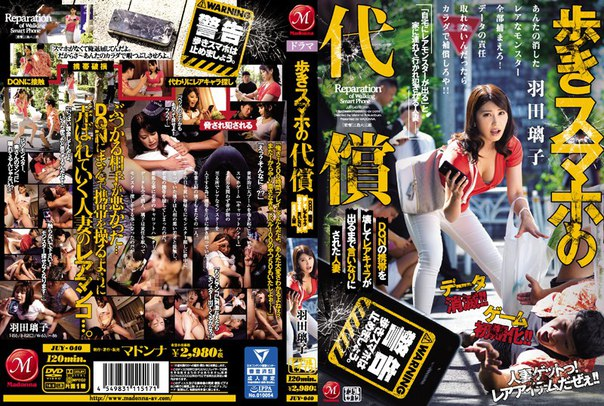 JUY-040 – Hata Riko, Jav Censored