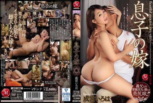 JUY-042 Narumiya Iroha, Jav Censored
