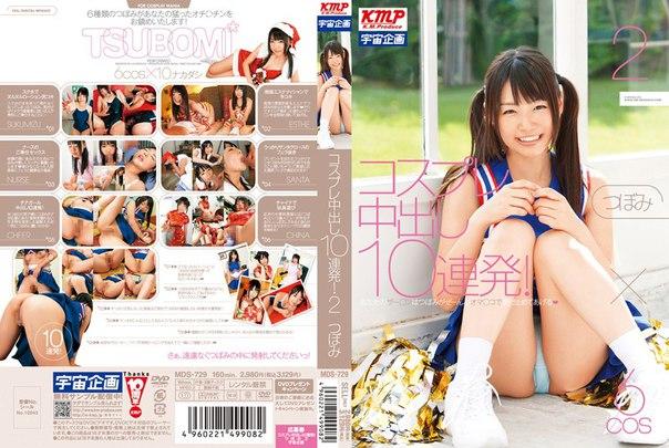 MDS-729 – Tsubomi, Jav Censored