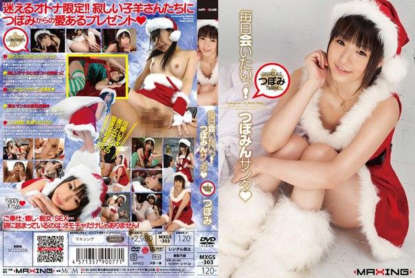 MXGS-303 – Tsubomi, Jav Censored