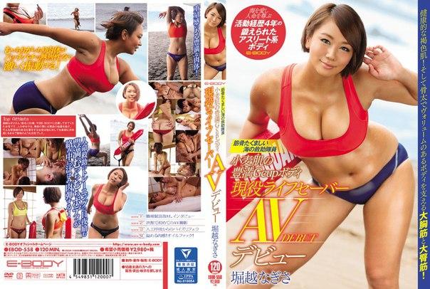EBOD-558 – Horikoshi Nagisa, Jav Censored