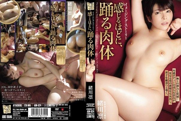 ADN-024 — Ogawa Rin, Jav Censored