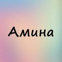 Картинки именам амина