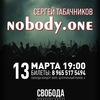 nobody.one | новый альбом | Свобода | Екб